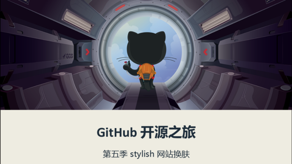 【王顶】 GitHub 开源之旅第五季视频课程:stylish 网站换肤