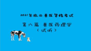 2021执业兽医资格考试兽医药理学1.7.11单元
