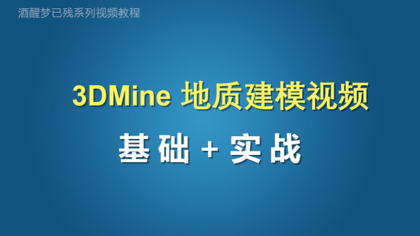 3DMine地质建模视频教程