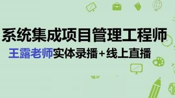 系统集成项目管理工程师-王露老师直播课程