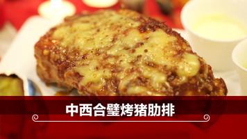 茜享集秘制创新菜 | 中西合璧烤猪肋排(爱之肋骨)