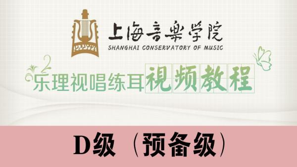 上海音乐学院-乐理视唱练耳视频教程【D级】