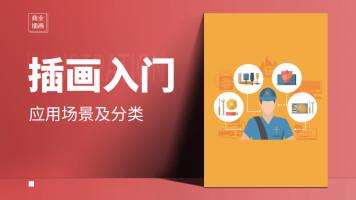 【插画入门】插画应用场景及分类/PS/AI/CDR/插画设计/排版技巧
