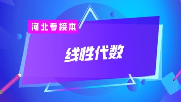 河北专接本高等数学/高数【线性代数】课程