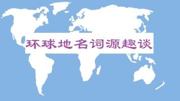 环球地名词源趣谈