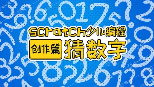 猜数字项目-Scratch少儿编程创作篇-码小易少儿编程教育