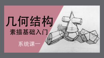 【高清系统视频课】素描入门—几何体结构与透视【野蛮生长】