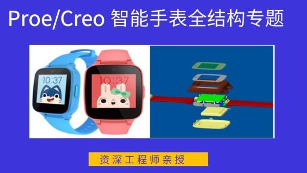 Preo/Creo智能手表全结构