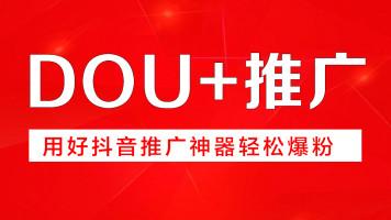 【dou+】抖音推广工具使用电商运营自媒体直播营销系列课程