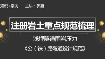 郭嘉—浅埋隧道围岩压力
