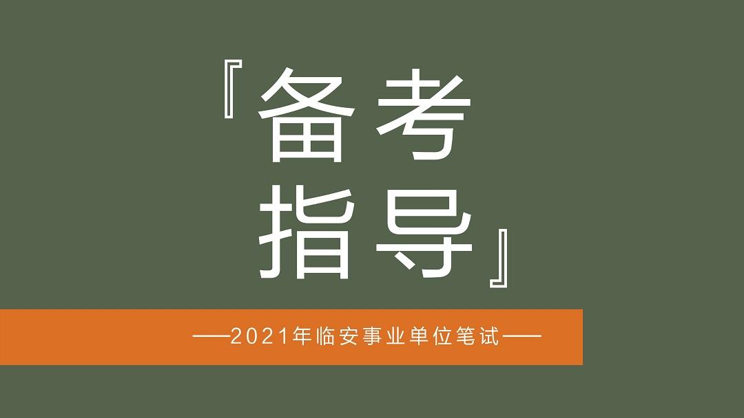 2021年临安事业单位笔试备考指导