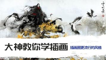 大咖插画公开课—更专业更有料!行内流行风格的插画技法~