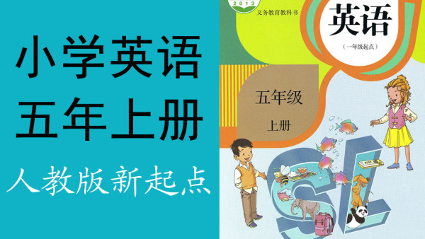 人教版小学英语五年级上册在线学习