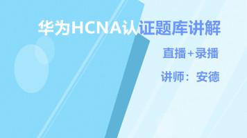 华为HCNA认证题库讲解 直播+录播
