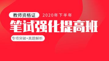 2020年教师资格证笔试强化提高班(小学)