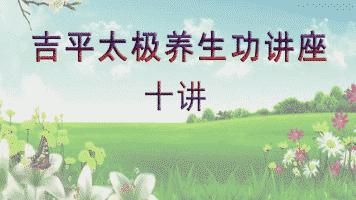 张吉平太极养生功-太极拳内功讲座-仁和太极内功