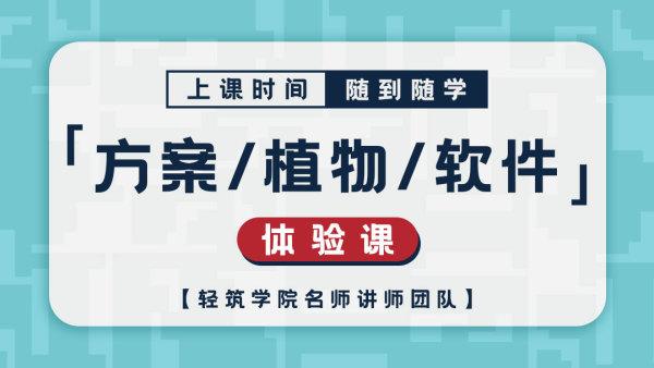 【轻筑学院】方案/植物/软件体验课