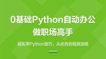 Python办公自动化+数据分析+网络爬虫+赠源码