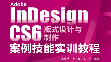 Adobe InDesign版式设计与制作案例技能实训