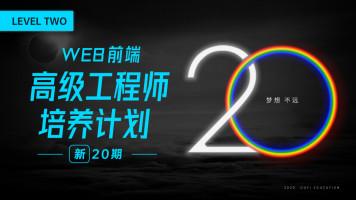 Web前端高级工程师培养计划 新二十期 LEVEL TWO