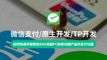 【云知梦】微信支付/原生开发/TP开发