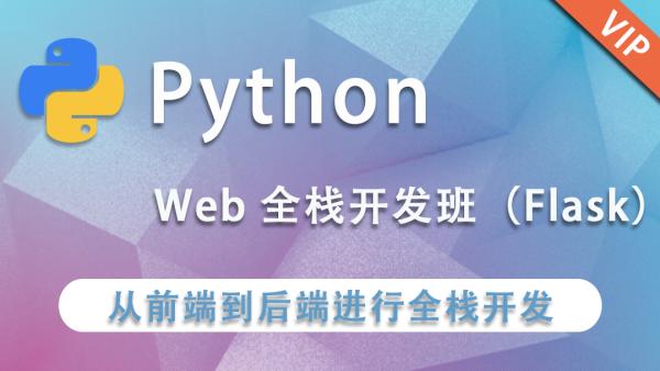 Python Web 全栈课程