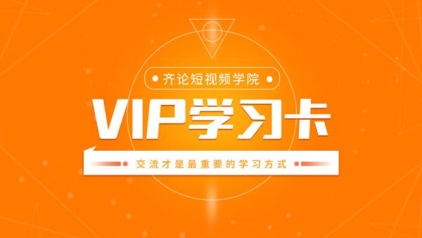 【齐论短视频VIP学习卡】2020年抖音短视频变现运营技巧
