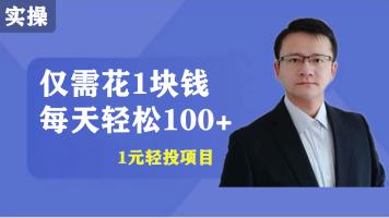 人人可操作的副业项目:投资1元钱,每天轻松100+(全程手机操作)