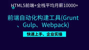 前端自动化构建工具(Grunt、Gulp、Webpack)