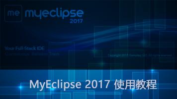 MyEclipse 2017使用教程
