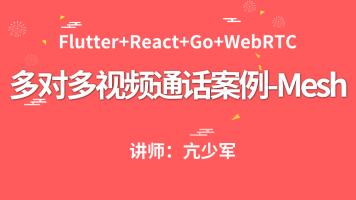 WebRTC多对多视频通话案例-Mesh方案(Flutter+React+Golang)
