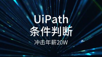 第四课--UiPath条件判断