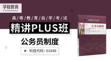 自考01848公务员制度 精讲PLUS班【学程教育】