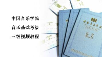 中国音乐学院音乐基础三级视频教程