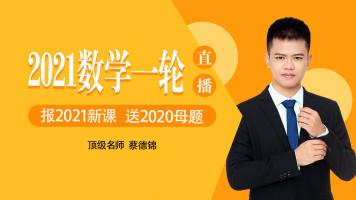 2021高考数学一轮复习(直播课)
