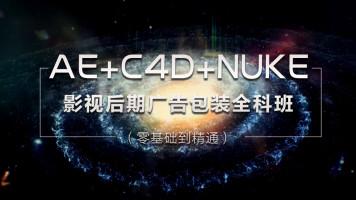 AE影视特效 C4D三维制作 电商设计 NUKE抠像合成 PR剪辑全科班