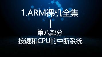 按键和CPU的中断系统—1.ARM裸机全集第八部分