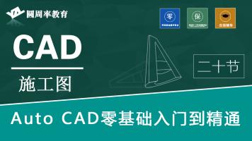 室内外设计AutoCAD提升/零基础入门/施工图/人体工程学/方案讲解