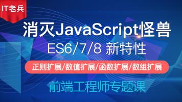 消灭JavaScript怪兽第三季(5-9):箭头函数/rest参数/扩展运算符