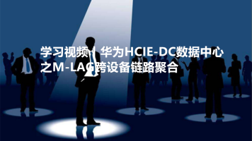 公开课丨华为HCIE-DC数据中心  SDN网络技术的前世今生【誉天】