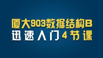 厦门大学903数据结构B迅速入门4节课