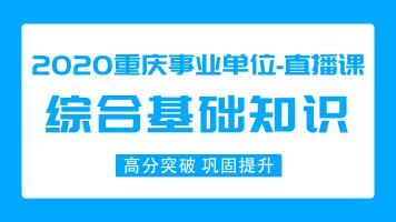 重庆事业单位《综合基础知识》高分突破直播课程