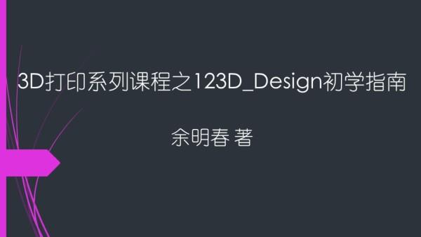 3D打印之123D_Design初学指南