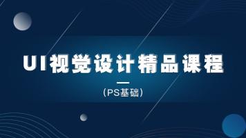 UI视觉设计精品课程(PS基础)
