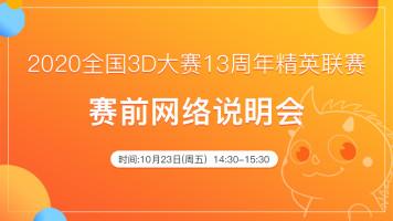 全国3D大赛2020网络公开课