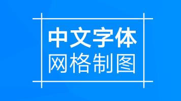 字体标志网格制图视频教程讲解
