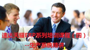 速达天耀ERP系列培训课程四--生产系统精讲