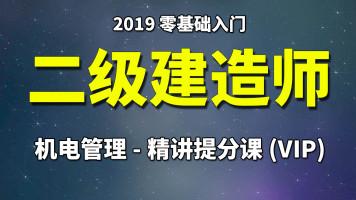2019二级建造师 机电实务 精讲