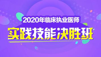 2020年临床执业医师-实践技能决胜班