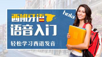 【上元网校】西班牙语语音入门课程 让你看见西语就会读